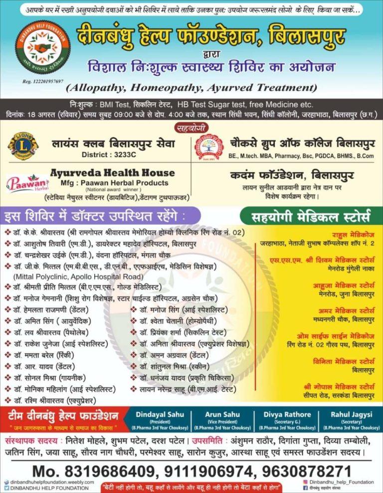Free Health Camp